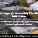 Chattisgargh Assembly Elections 2018 Dates