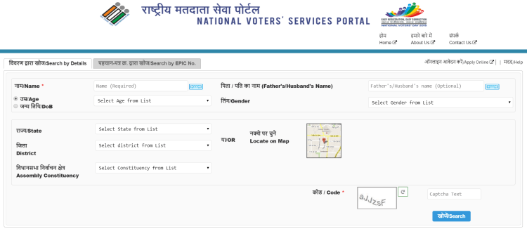 Search Electoral Roll Check name in voters list by name, district, constituency details