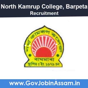 North Kamrup College Barpeta Recruitment 2021