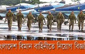 Bangladesh Biman Sena Job Circular