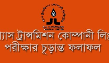 Gas Transmission Company Limited GTCl Final Selection Result