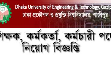 Office Assistant Cum Computer Operator Job Circular