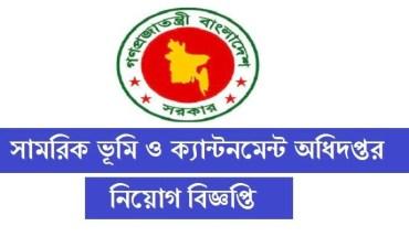 DMLC Govt Job Circular