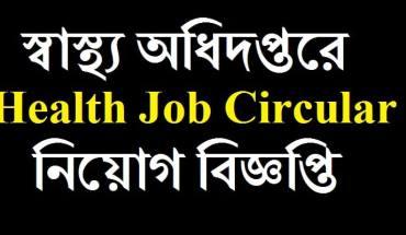 Health Job Circular