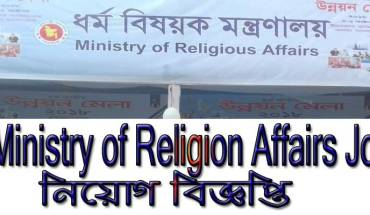 Ministry of Religion Affairs Job Circular