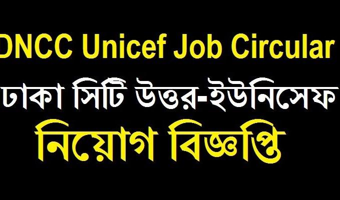 Unicef Bangladesh DNCC Job Circular