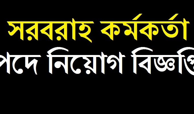 Delivery Officer Job Circular
