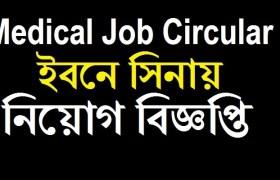 Ibne Sina Job Circular
