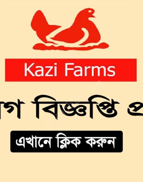 Kazi Firms Job Circular
