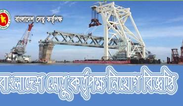 Sub assistant engineer govt job circular