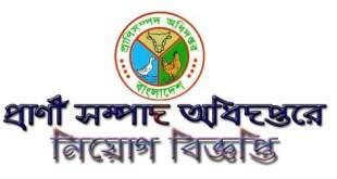 Department of Livestock Job Circular