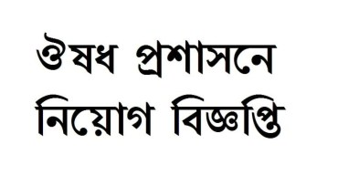 Drug Administration Job Circular 2019 BGDA