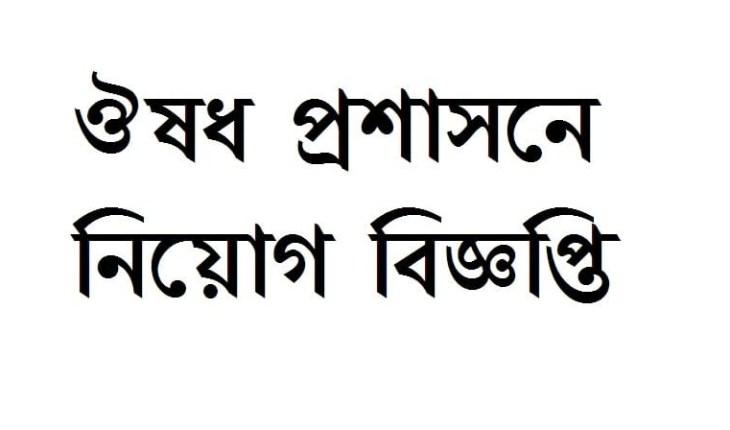 Drug Administration Job Circular 2019 BGDA