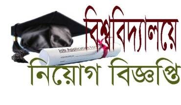 University Job Circular BSMRMU