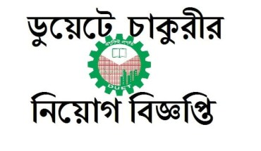 Engineering University Job Circular