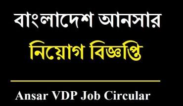 BD Govt Job Circular Ansar VDP
