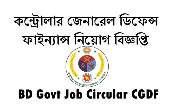 BD Govt Job Circular CGDF