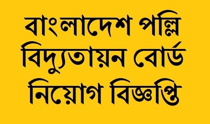 Bangladesh Rural Electrification Board Job Circular