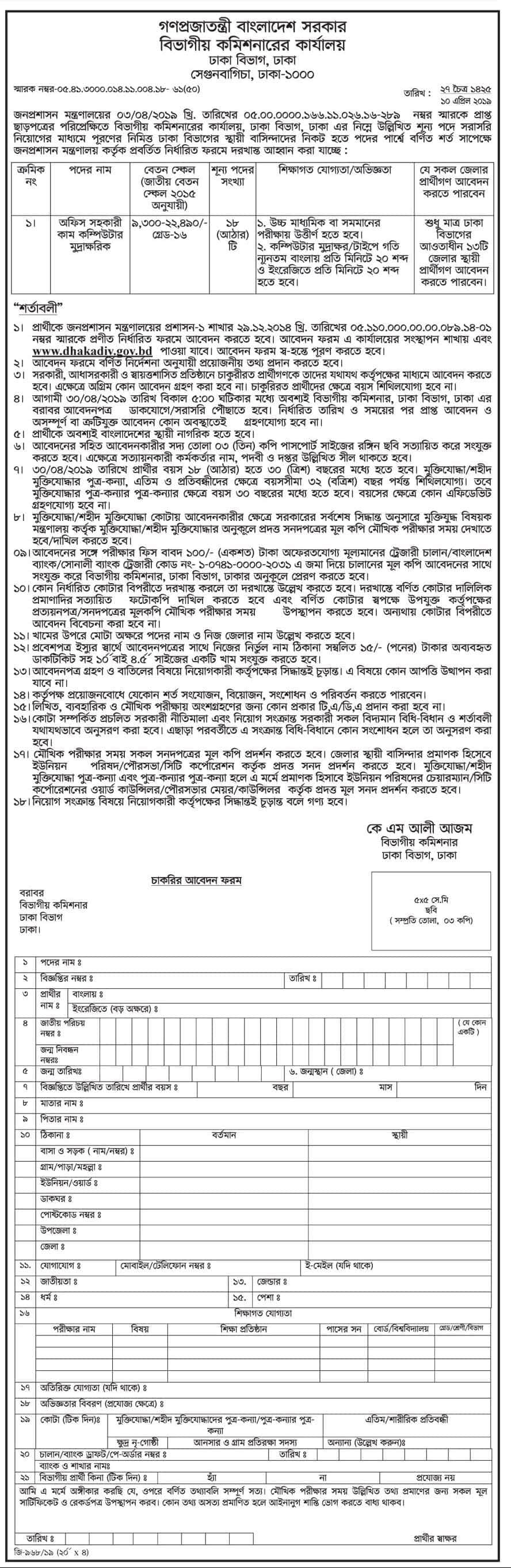 Income Tax Dhaka Division BD Govt Job Circular