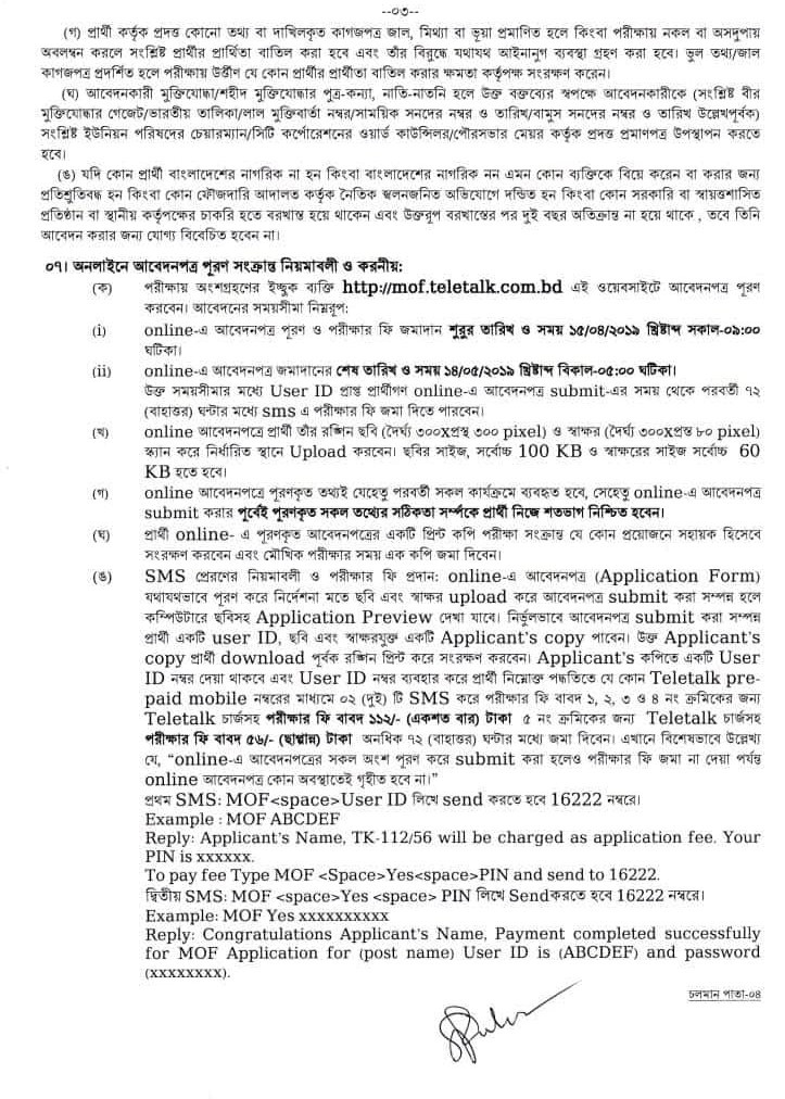 ministry of finance job circular 3