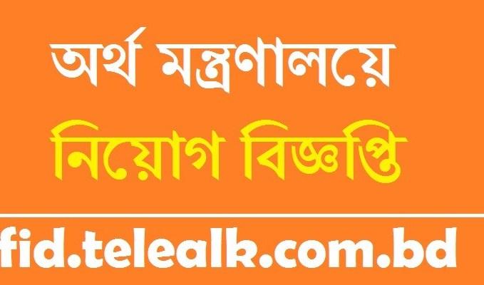 BD Govt Job Circular Finance Institute Department