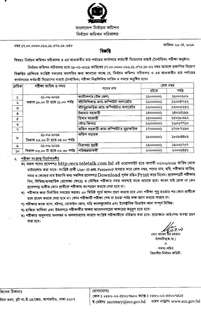 ECS Admit Card Download