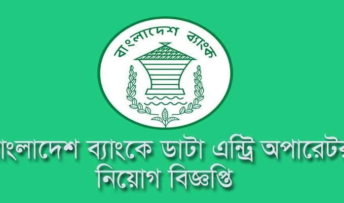 Bangladesh Bank Data Entry Job Circular