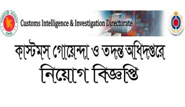 Customs Goyenda BD Govt Job Circular