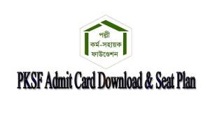 PKSF Admit Card Download