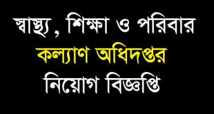 mefwd health job circular