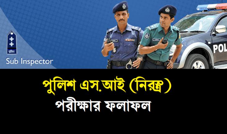 Police Job SI Exam Result