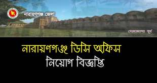 Narayanganj DC Office Job Circular