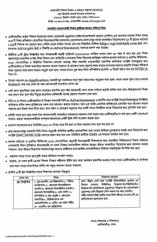 NTRCA Online Application Teacher Registration (2)