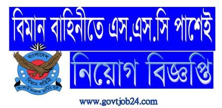 Air Froce Job Circular MODC Constabulary