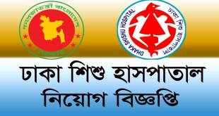Dhaka Shishu Hospital Health Job Circular