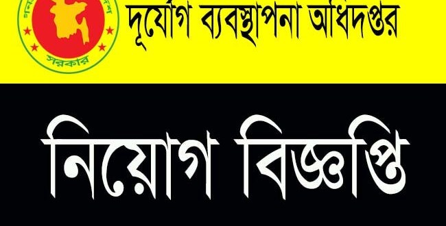 Disaster Managerment Job Circular