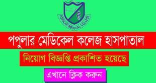Popular Medical College Hospital Health Job Circular