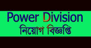 Power Division PD Job Circular