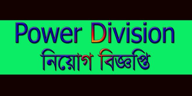 Power Division PD Job Circular