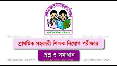 Primary School Teacher Exam Question Solve
