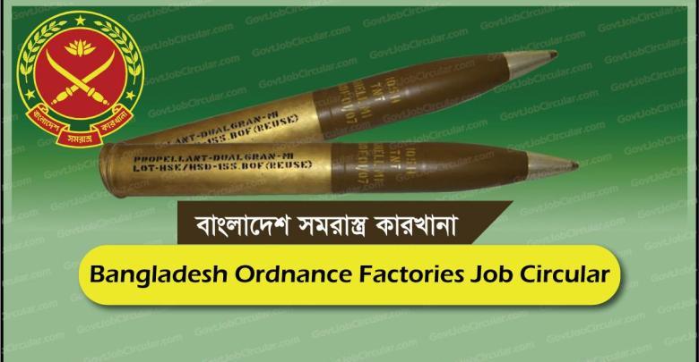 Bangladesh Ordnance Factories Job Circular