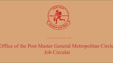 PMGMC Job Circular 2021