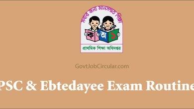 PSC Exam, PSC Exam Routine, Ebtedayee Exam, Ebtedayee Exam Routine, Routine, Education News,