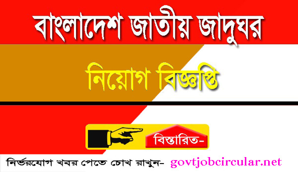 Bangladesh National Museum Job circular
