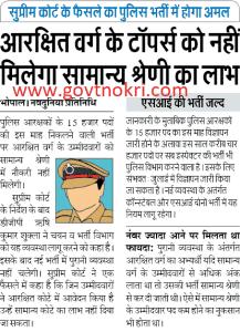 MP Police SI