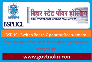 BSPHCL Switch Board Operator Recruitment 2018