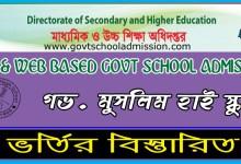 Government Muslim High School