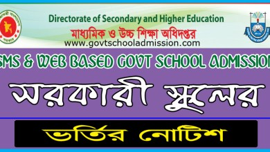 Govt School Admission Circular and General Instructions