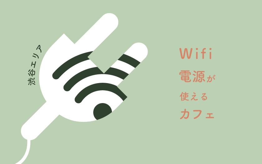 渋谷の電源カフェ
