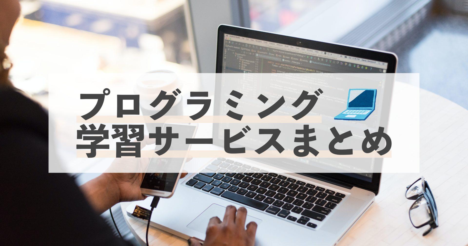 プログラミング学習サービス